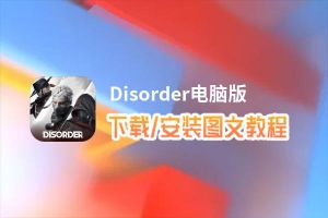 Disorder电脑版_电脑玩Disorder模拟器下载、安装攻略教程