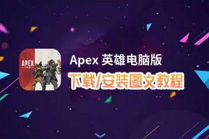 Apex 英雄电脑版_电脑玩Apex 英雄模拟器下载、安装攻略教程