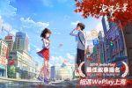 Indie奖提名《泡沫冬景》相遇WePlay上海