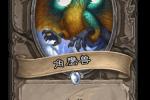 《炉石传说》角鹰兽卡牌效果介绍 巨龙降临中立普通随从角鹰兽