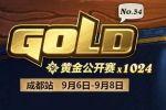 《炉石传说》黄金公开赛成都站 8月16日开启报名