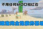 《我的世界》不用任何MOD和红石,建造完全隐蔽的沙漠隐藏门