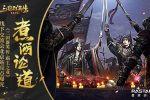 煮酒论道 《三国群英传-霸王之业》线下交流会北京站亮点曝光