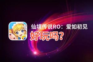 仙境传说RO:爱如初见好玩吗?仙境传说RO:爱如初见好不好玩评测