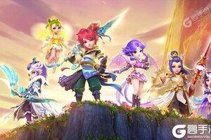 《萌幻西游》超火新服官方版开启 下载官方版迎风起航