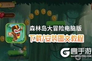 森林岛大冒险电脑版 电脑玩森林岛大冒险模拟器下载、安装攻略教程