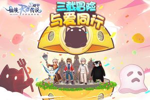 仙境傳說RO手游三周年慶典開啟,KFC歸來,熊本熊加入同行之旅!