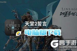 天堂2誓言电脑版下载 电脑玩天堂2誓言模拟器推荐