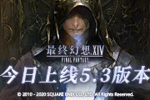 """《最终幻想14》国服今日开放5.3版本""""水晶的残光"""""""