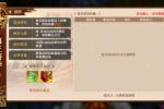 《春秋霸业》4月9日公测 国战手游创新赛季模式解读