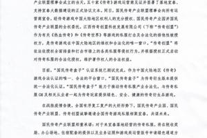 """传奇创盟:传奇私服产业由""""游牧时代""""进入""""农耕时代"""""""