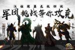 《梦三国手游》:汉祖陵墓危机四伏 军团挑战等你攻克