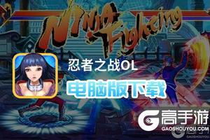 忍者之战OL电脑版下载 忍者之战OL模拟器哪个好?