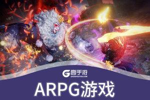 ARPG游戲
