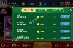 鑫途大赢家下载游戏地址 鑫途大赢家最新版官网免费下载