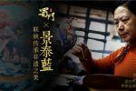 《蜀门手游》非遗联动 掐丝珐琅再现青丘传说