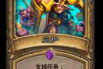 《炉石传说》庇护卡牌效果介绍 巨龙降临圣骑士史诗级支线任务庇护
