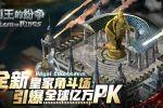《列王的纷争》全新皇家角斗场汇聚全球亿万玩家PK!