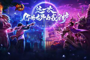 《少年三国志》X《镇魂街》联动版本今日正式上线