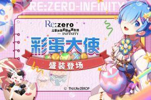 雷姆盛装登场 《Re:Zero-INFINITY》彩蛋嘉年华立绘曝光