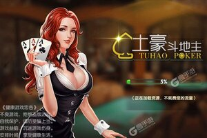 鑫途大赢家游戏下载 高手游推荐官方版鑫途大赢家安卓下载地址