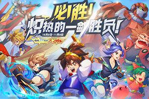 必胜!炽热的一剑胜负!「仙境传说ROx魔神英雄传」联动计划开启!