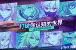 "《VGAME:消零世界》全新玩法""始源秘境""登场"