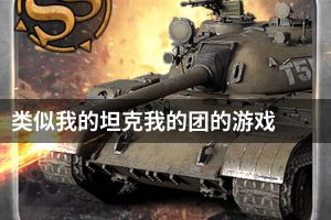 类似我的坦克我的团的游戏