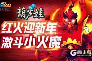 红火迎新年 《葫芦娃》激斗火魔