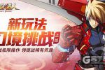 格斗也玩Freestyle 《时空猎人》幻境挑战玩法详解