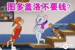 猫和老鼠手游图尔盖洛怎么获取