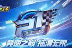 《跑跑卡丁车官方竞速版》P1联赛进入抢分阶段 积分差距扩大