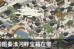 江南百景图秦淮河畔宝箱在哪?秦淮河畔宝箱和钥匙位置大全