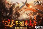 即时策略手游《国战来了》开新服  数十万玩家已更新官方版