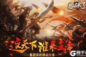《国战来了》新服即将开启 下载全新版国战来了迎接新征程