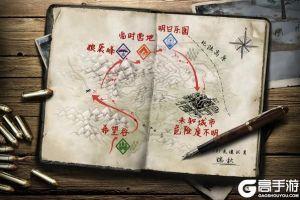 《明日之后》地图站全新上线,神秘探索地图曝光