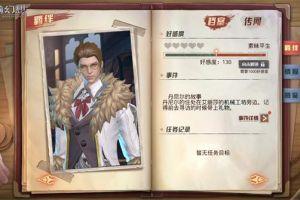 《神谕幻想》角色介绍!拥有超高智商的副首领