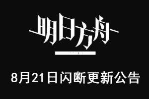 [明日方舟]8月21日16:00闪断更新公告