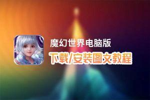 魔幻世界電腦版_電腦玩魔幻世界模擬器下載、安裝攻略教程