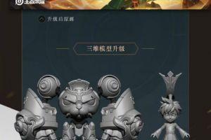 《王者荣耀》刘禅皮肤模型优化 英喵野望绅士熊猫新原画曝光