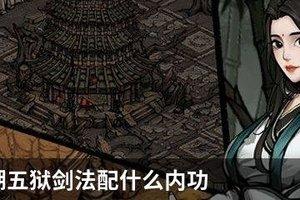烟雨江湖五狱剑法配什么内功