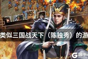 游戏合集类似三国战天下(陈独秀)的游戏
