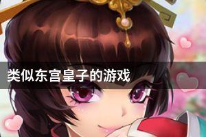 类似东宫皇子的游戏