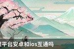 阴阳师双平台安卓和ios互通吗
