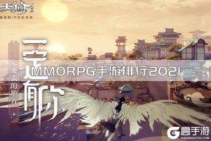 MMORPG手游排行2021