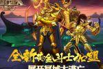 全新黄金斗士加盟《圣斗士星矢:重生》展开冥域大逃亡