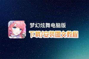 梦幻炫舞电脑版_电脑玩梦幻炫舞模拟器下载、安装攻略教程