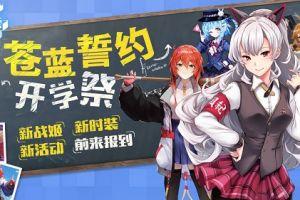 《苍蓝誓约》开学季活动来袭 钉宫理惠献声新战姬