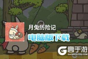 月兔历险记电脑版下载 横向测评:电脑玩月兔历险记模拟器推荐