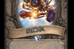 《炉石传说》旋翼机卡牌效果介绍 巨龙降临中立普通随从旋翼机